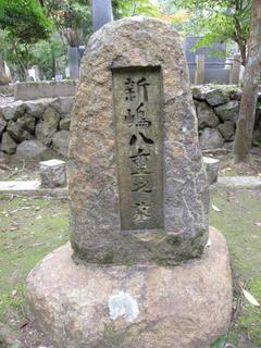 新島八重墓.jpeg