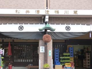 松井酒造002.jpeg